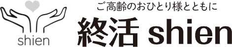 株式会社日本シルバーサポート 終活shien